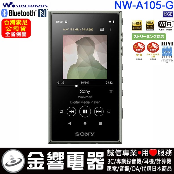SONY NW-A105/G