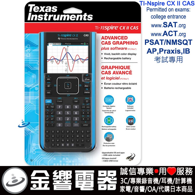 Texas Instruments TI-Nspire CX II CAS